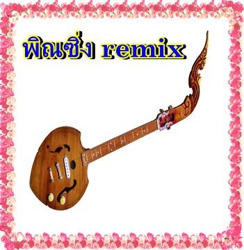 พิณซิ่ง remix