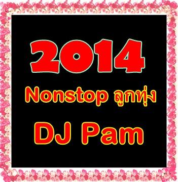 DJ Pam Nonstop ลูกทุ่ง ต้อนรับสงกรานต์ 2014