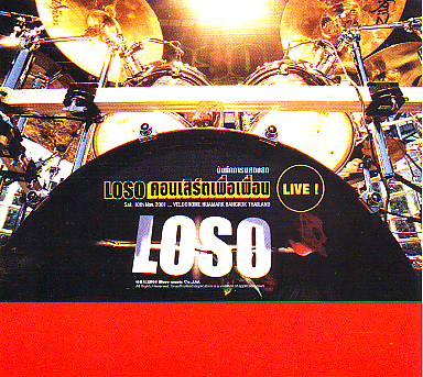 LOSO คอนเสิร์ตเพื่อเพื่อน